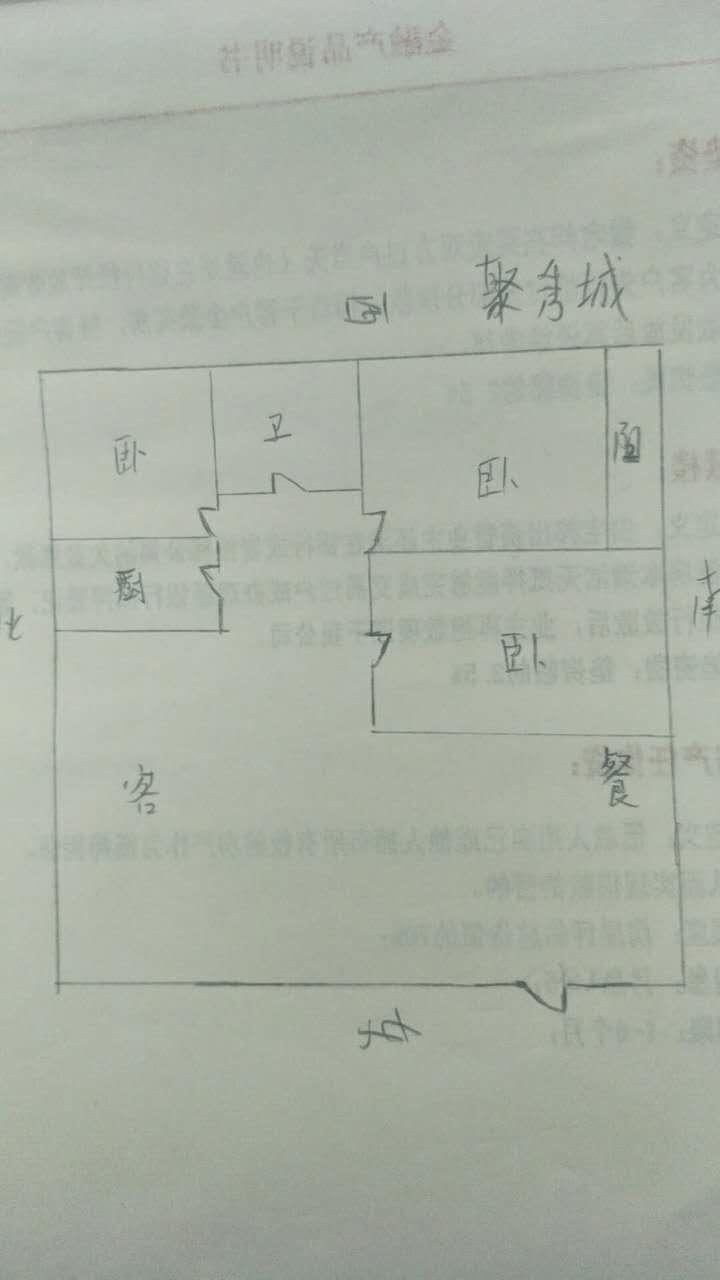 聚秀城 3室2厅 7楼