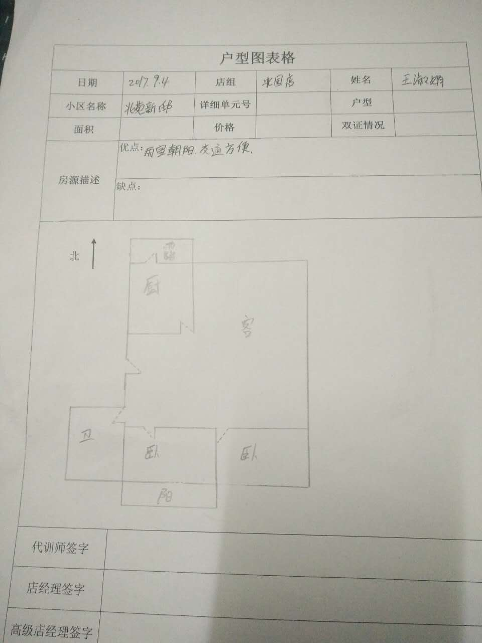 陵东街小区 2室2厅 1楼