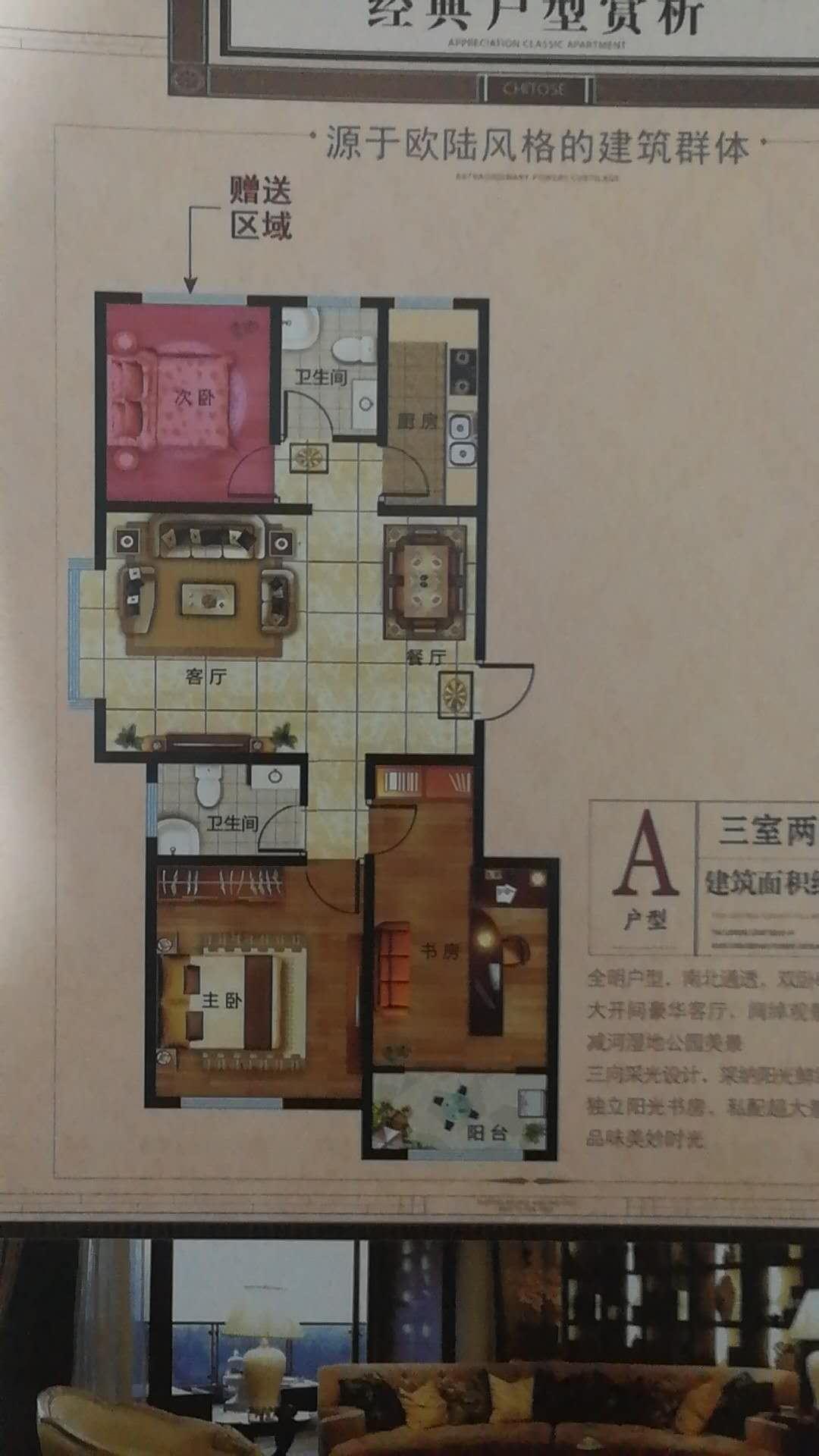 龙溪香岸 3室2厅 2楼