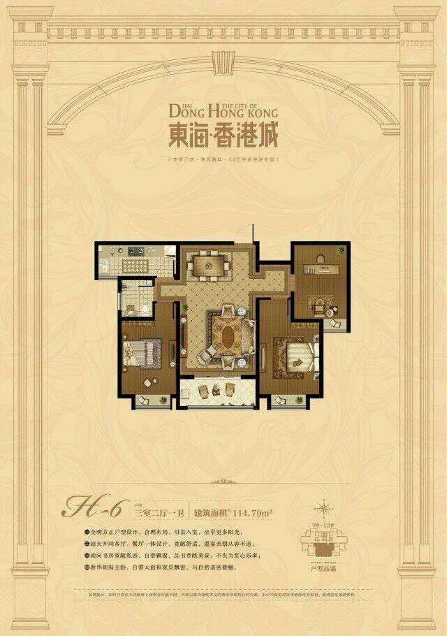东海香港城 3室2厅  毛坯 118万