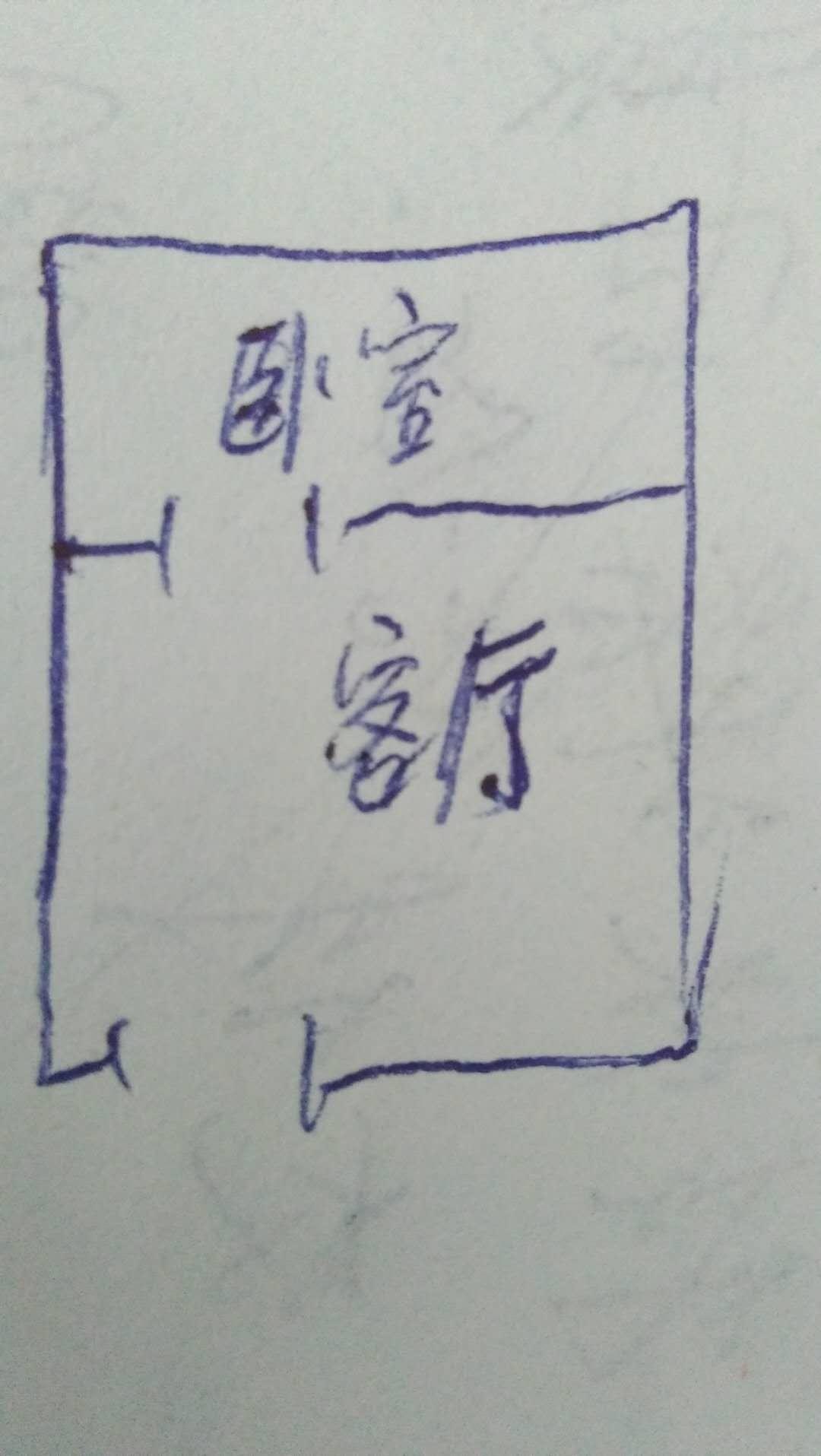 化工宿舍 1室1厅 2楼
