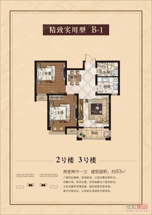 龙源世纪广场 2室2厅 27楼