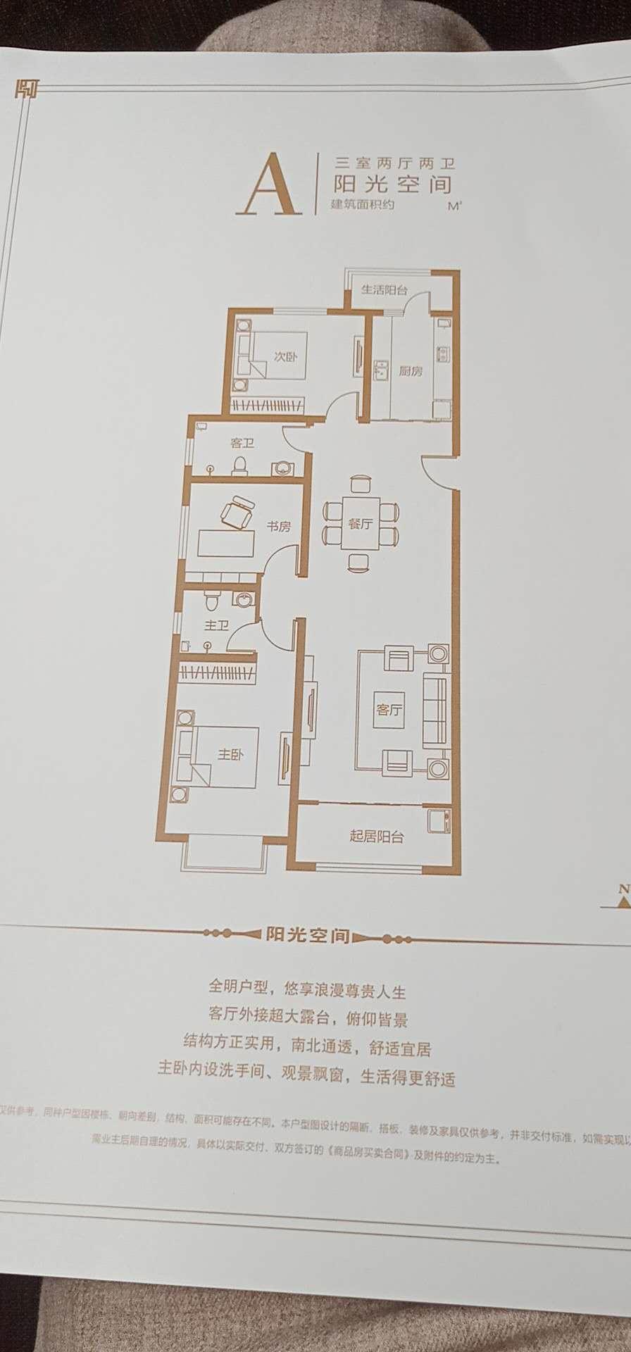 华戎银泰 3室2厅  毛坯 76万