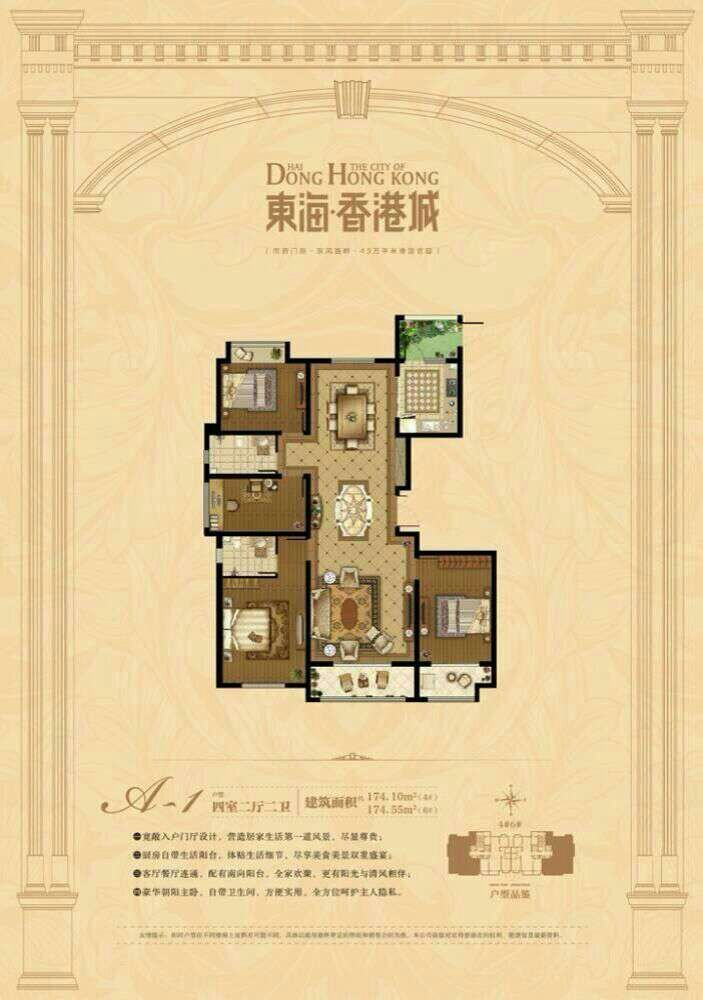 东海香港城 4室2厅 双证齐全 简装 223万
