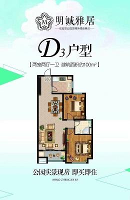明城雅居 3室2厅 双证齐全 简装 96万