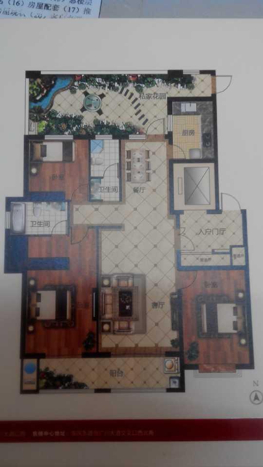 红星美凯龙国际广场 3室2厅  精装 240万