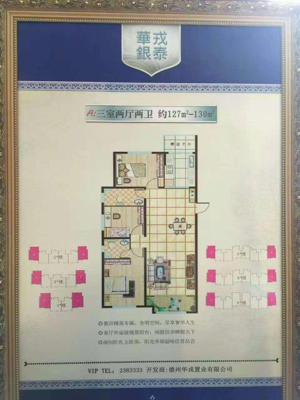 华戎银泰 3室2厅  毛坯 270万