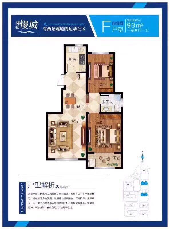 外海.江南水郡 2室2厅 5楼