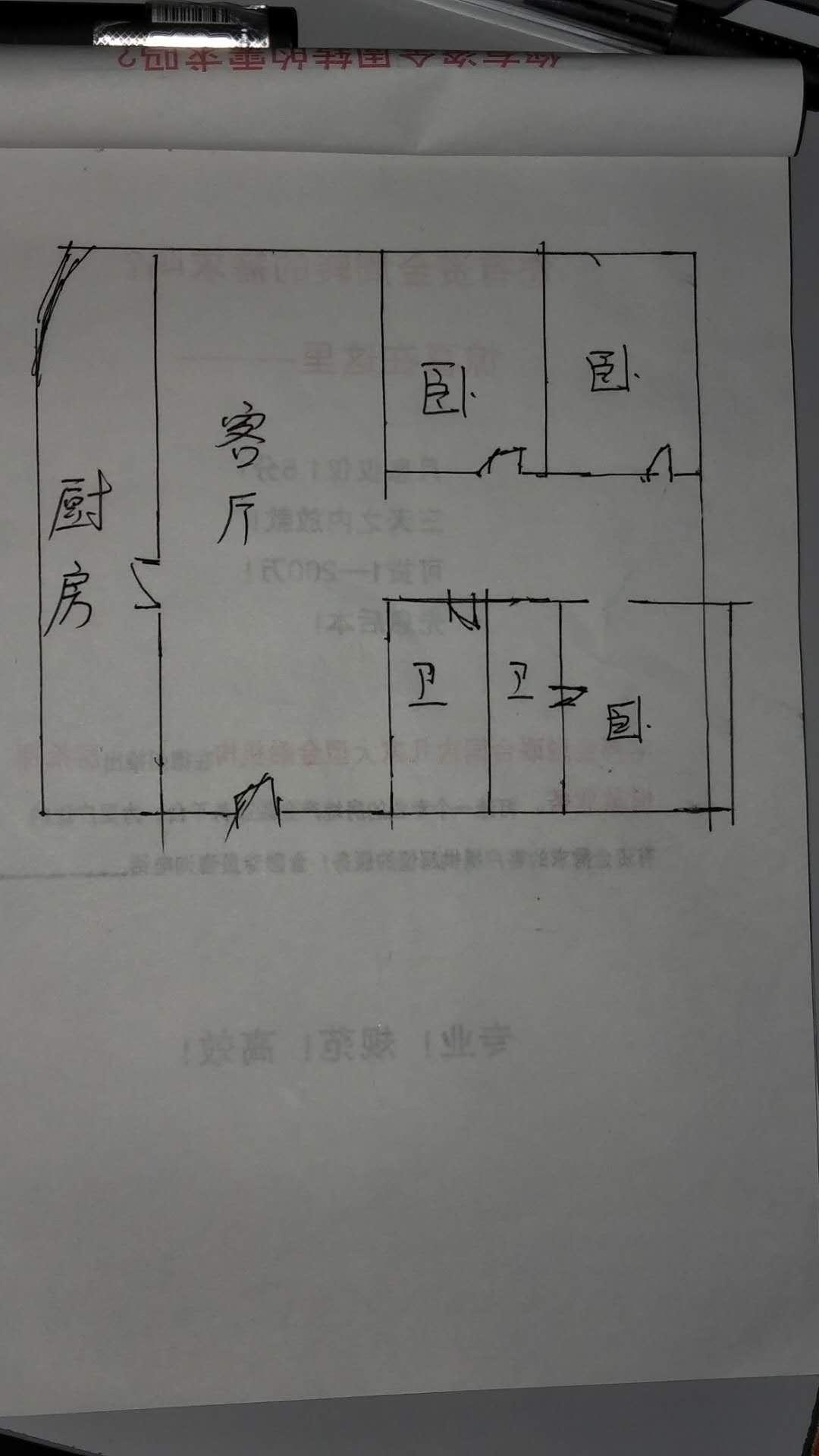 帝堡 3室2厅 20楼