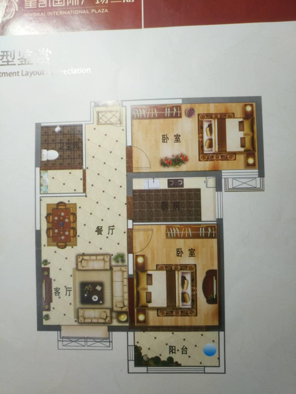 红星美凯龙国际广场 2室2厅 31楼