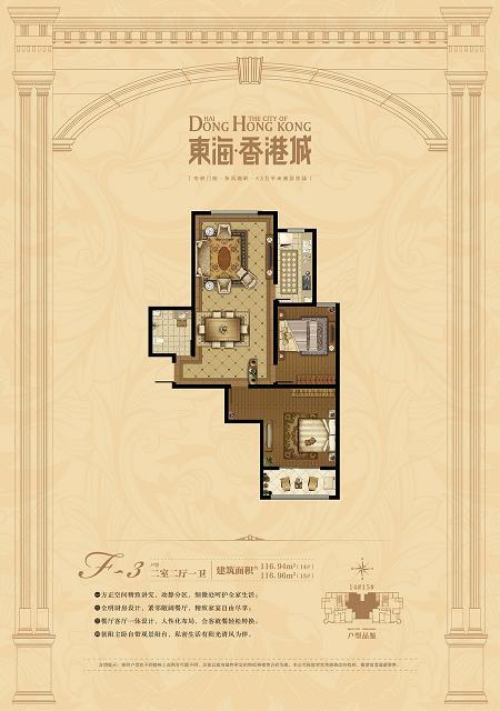 东海香港城 2室2厅  精装 128万