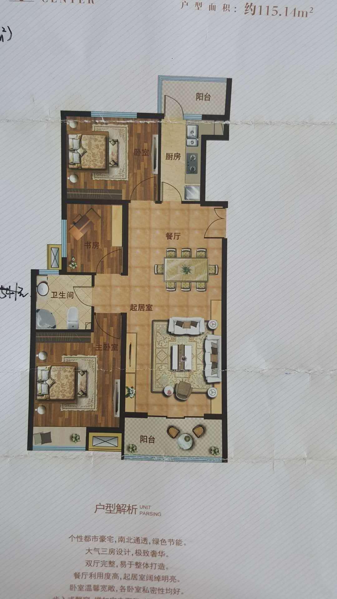 唐人中心 3室2厅 12楼