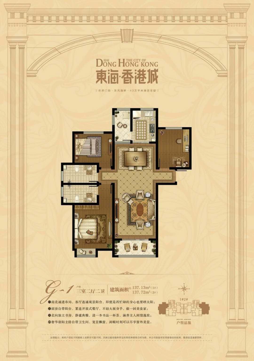东海香港城 3室2厅 过五年 精装 150万