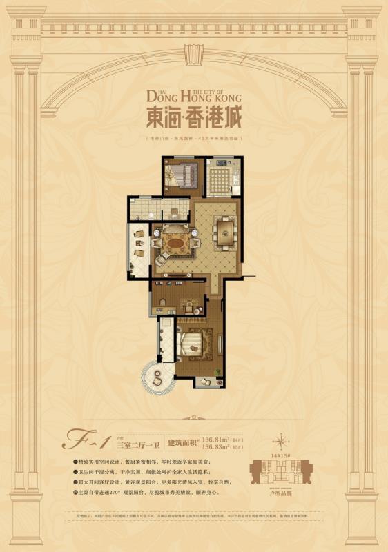 东海香港城 3室2厅  精装 166万