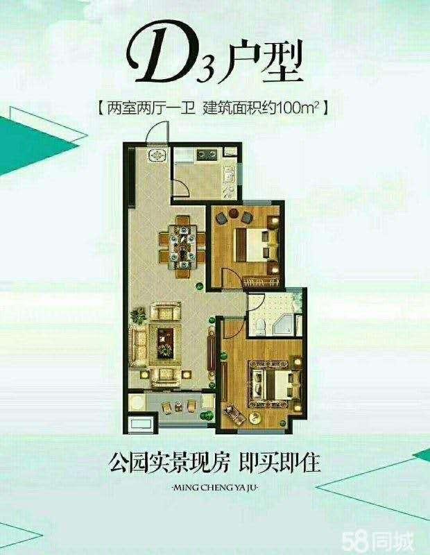明城雅居 2室2厅  精装 105万