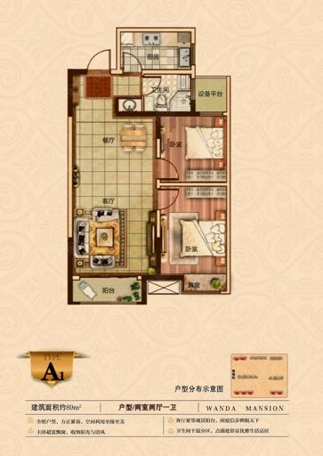 万达广场 2室1厅  简装 110万