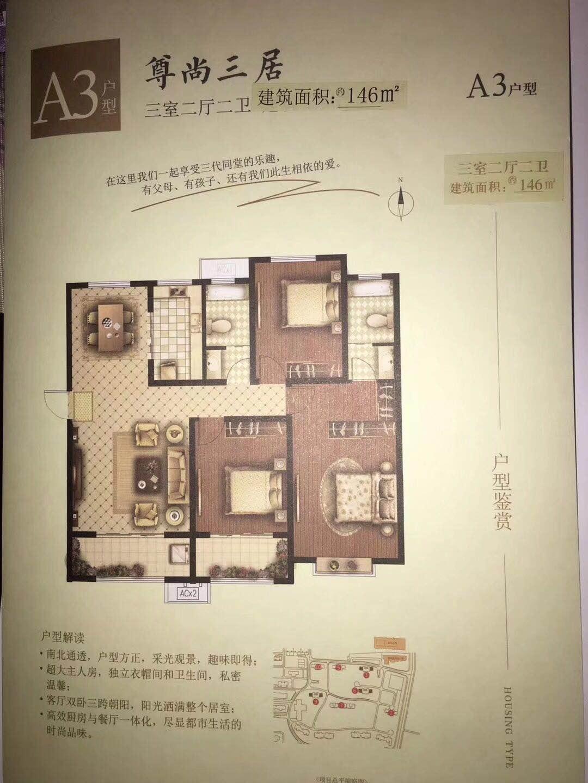 嘉城盛世 3室2厅  毛坯 170万