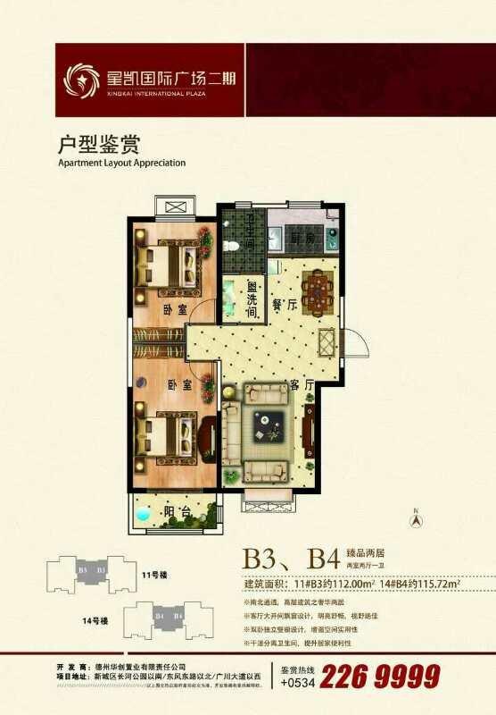 红星美凯龙国际广场 2室1厅 29楼
